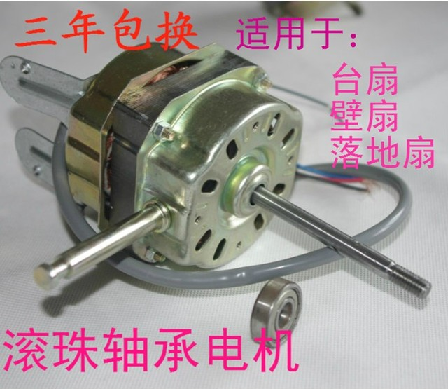 Free shipping fan motor copper wire double ball bearing electric fan free shipping fan motor copper wire double ball bearing electric fan motor beauty camel general floor cheapraybanclubmaster Images