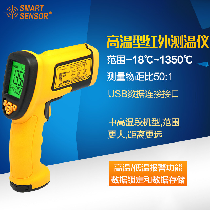 Smart Sensor AS872 infrared thermometer Digital Non-contact -18-1350C LCD display IR laser Temperature measurement VS GM1350  цены