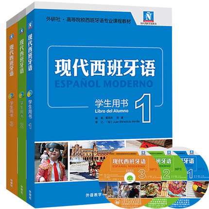 3pcs/set Chinese Spanish Textbook Modern Tutorial Book Spanish Practical Book With CD For Chlildren -volume 1/2/3 (New Edition)