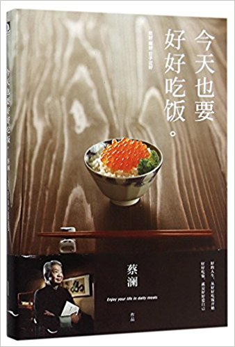 Enjoy Your Life In Daily Meals (Chinese Edition) Chinese Cooking Book