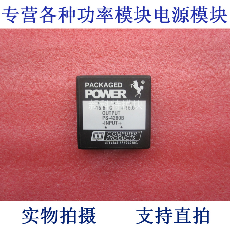 PS-4260BPS-4260B