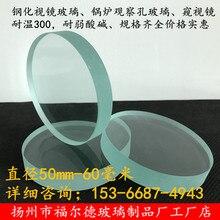 10 pièces verre trempé miroir chaudière Observation miroir résistant à la température verre trempé miroir 50mm 60mm