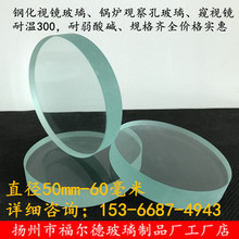 10pcs Temperato Specchio di Vetro Caldaia Specchio di Osservazione Temperatura Resistente Temperato Specchio di Vetro 50 millimetri 60 millimetri