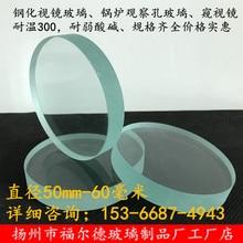 10pcs Tempered Glass Mirror Boiler Observation Mirror Temperature Resistant Tempered Glass Mirror 50mm 60mm