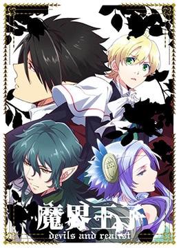 《魔界王子》2013年日本剧情,动画动漫在线观看