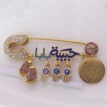 Broche en acier inoxydable pour papa, AYATUL KURSI islam hamsa main de fatma, œil du mal turc, broche de bébé