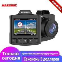 Marubox M340GPS Автомобильный видеорегистратор с GPS информатором, Русские голосовые оповещения, предупреждение водителя о радарах и камерах на дороге, поворотное крепление,содержит информацию о радарах более 10 стран