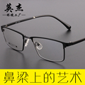 Hot sale freeshipping solid men alloy eyeglass frames optical men's designer glasses full-frame optics Large-framed glasses R003