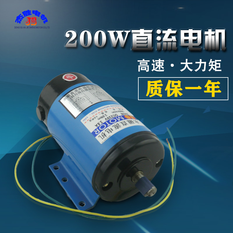 DC 220V 200W1800rpm motor permanent magnet motor high power adjustable speed forward and reverse large torque johnson dc751 2 lsg dc 230v johnson dc high power motor
