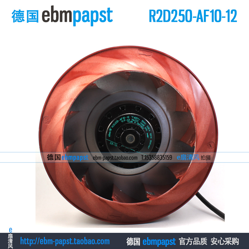 ebmpapst R2D250-AF10-12 AC 400V 0.26A 160W 250x250mm Centrifugal cooling fan