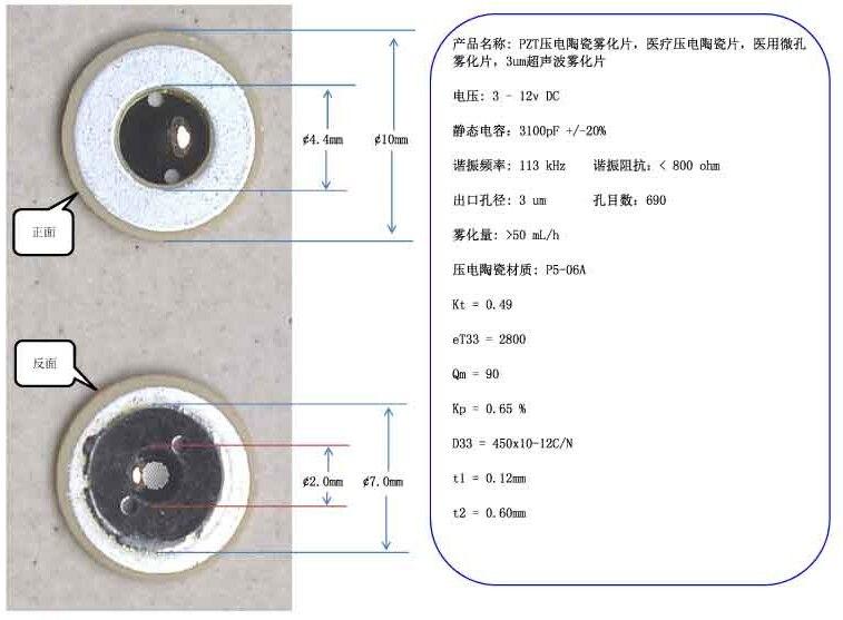 PZT piezoelectric ceramic atomizer, medical piezoelectric ceramic piece