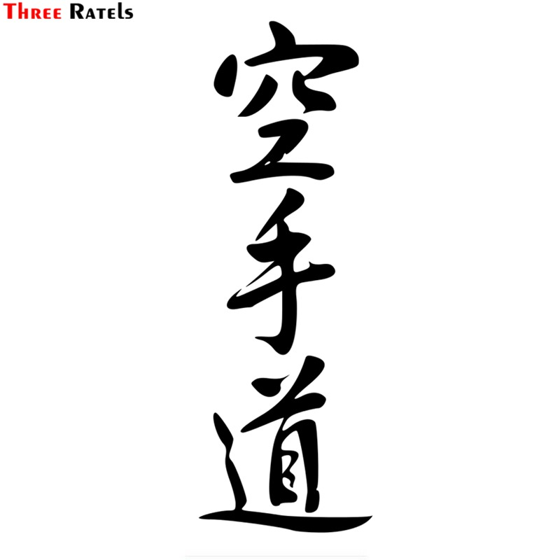 Three Ratels TZ-1674#23*8cm Karatedo In Kanji Japanese Chinese Character Car Sticker Funny Auto Sticker Styling