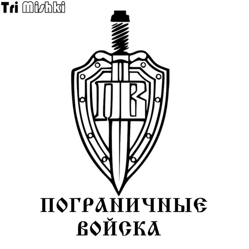 Tri Mishki HZX292 20*14.8cm Funny Car Stickers Border Troops Shield Sword Pattern Auto Car Sticker