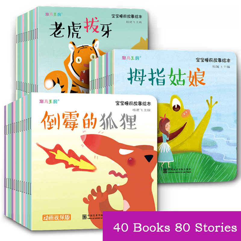 40 Pcs/Sets Kids Painted Book  For Children Baby Parent Chinese Story Books Coloring Lovely Pictures  Age 0-6  Bedtime Reading