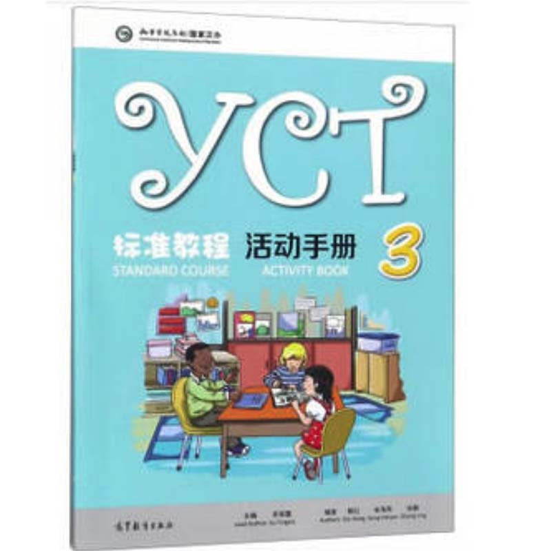 YCT Standard Course Activity Book 3 For Entry Level Primary School And Middle School Students From Overseas
