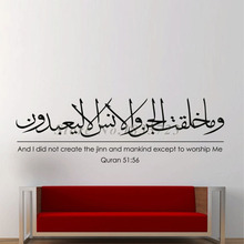 DCTOP Calligraphy Wall Sticker Islamic Art And I Did Not Create The Jinn And Mankind Wall Decals Vinyl Home Decor