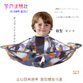 Baby Children Kids Useful haircut cape Wash Hair Cape Gown Salon Hairdresser apron for barber shampoo Cape the inverted umbrella