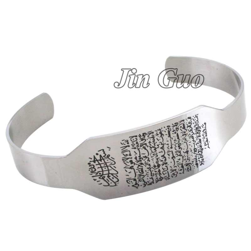Grabado Alá Corán Verset Ayatul Kursi pulseras brazaletes de acero inoxidable