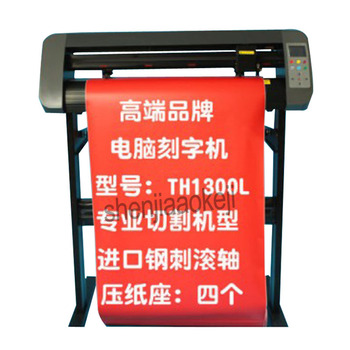 Cutting plotter TH1300L reflective film infrared die cutting machine Car stickers Wall stickers engraving machine 1pc