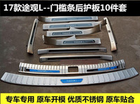 10PCS Auto parts stainless steel Rear Bumper Protector Sill Scuff Plate Door Sill fit for 2017 Volkswagen Tiguan L Car styling