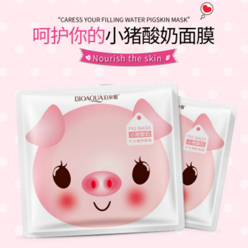 BIOAQUA Pig yogurt Replenishment Mask Nourish Moisturizing Whitening facial mask Embellish Skin Hydraring Serum Face Mask Care