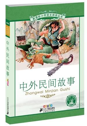 Chinese Classic Literature Book, Chinese Folk Tales Old Short Story With Pin Yin, Easy Version For Stater Learners
