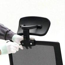 Подголовник для офисного компьютера, вращающийся подъемный стул, регулируемый подголовник, аксессуары для офисного стула, подушка с защитой для шеи
