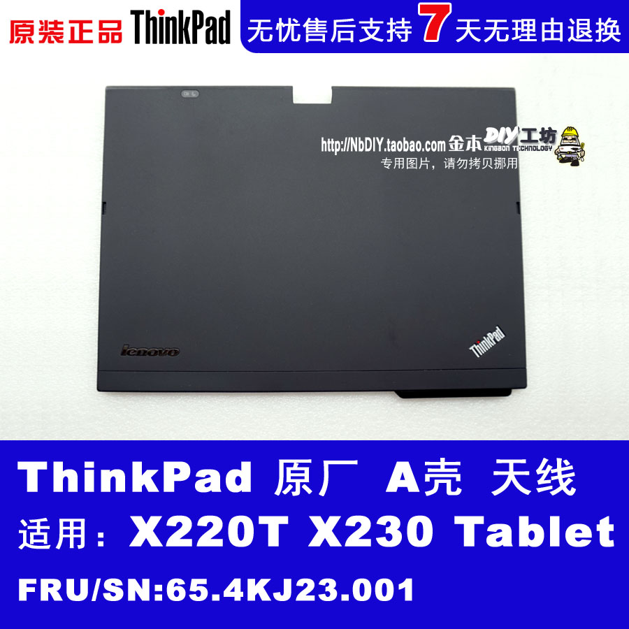 FOR thinkpad X220T X230 Tablet A shell top Cover