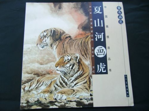 Tiger Chinese Ink Painting China Book