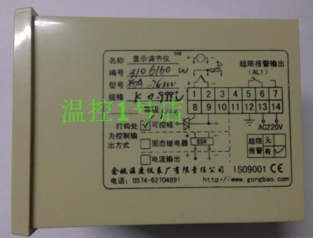 Yuyao temperature Instrument Factory XTA-761W / XTA-7000 intelligent temperature control instrument Authentic yuyao temperature instrument factory xta 741w xta 7000 intelligent temperature controller thermostat temperature control table