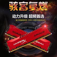 Бог должны Savage DDR3 2400 8 ГБ (4GBx2) настольный памяти 8gfree доставка