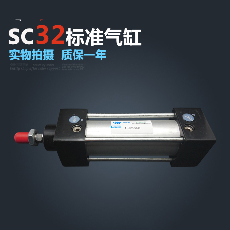 SC32*50-S Free shipping Standard air cylinders valve 32mm bore 50mm stroke SC32-50-S single rod double acting pneumatic cylinder free shipping 32mm bore 50mm stroke adjustable standard pneumatic air cylinder sc series al body pull rod cylinders sc32 50