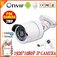 MELAT HD IP Camera 1080P 720P 3 6mm Email Alert XMEye ONVIF Motion Detection 48V POE