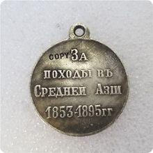 Rússia: medaillen/medalhas 1853-1895 cópia moedas comemorativas-réplica moedas medalhas colecionáveis