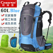 Creeper Men's Backpacks Bags Waterproof Nylon Travel Rucksack Female Climbing Camping Hiking Zipper Backpack Mountaineer Bag 60L