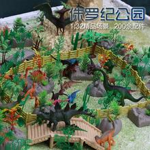 200pcs imitation animal model dinosaur Tyrannosaurus suit toys children s Jurassic Park World Animal Kingdom Yc