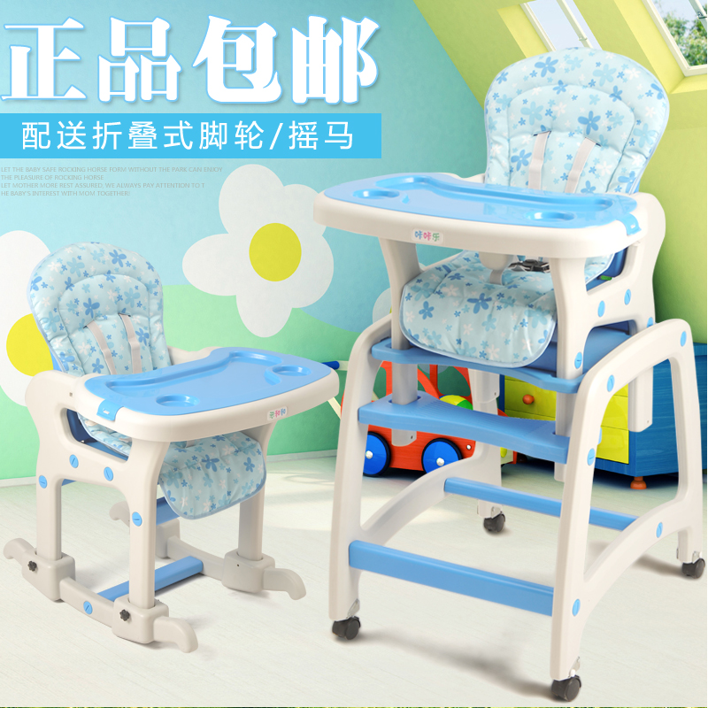 Children multifunction baby chair baby chair movable stool chair baby rocking horse chair casters Distribution the silver chair