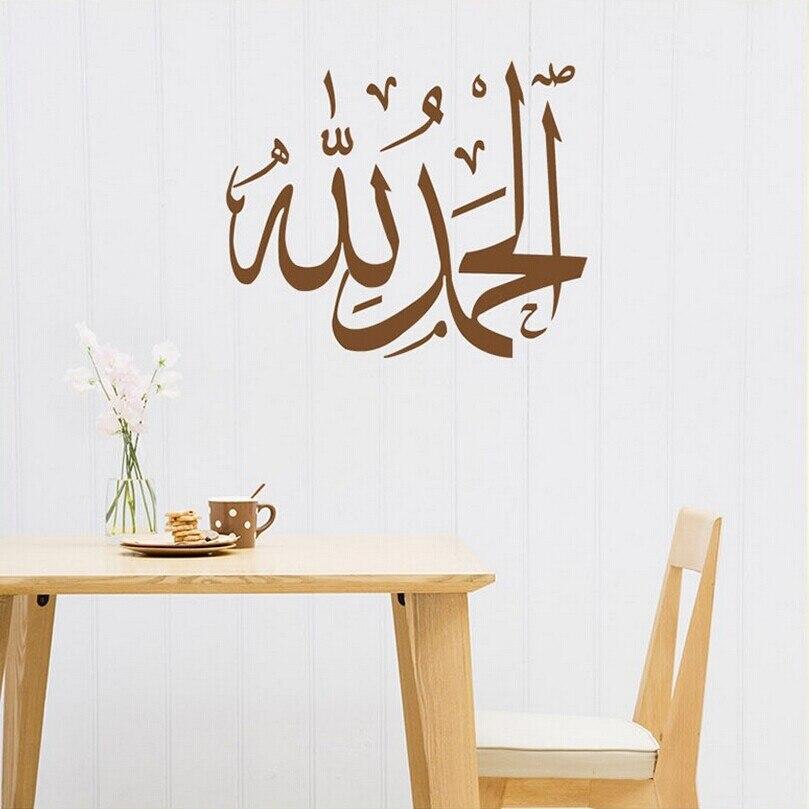 Islamic Wall Stickers Vinyl Islamic Muslim Alhumdulillah