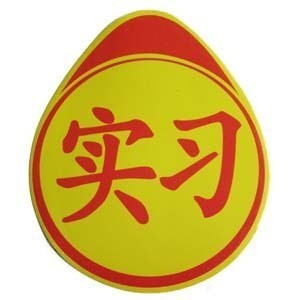 Sign of suction cup mark of car sticker auto supplies