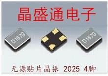 NX2520SA 16メートル16 mhz 2520パッシブパッチ16.000 mhz c振動輸入