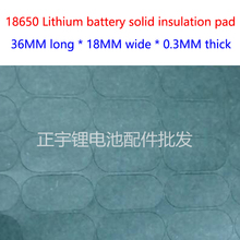 2 and 18650 lithium batteries, highland barley paper insulation gasket, word form 2, solid surface pad, meson insulation pad