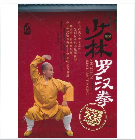 shaolin original books: Shaolin Luohan Routine Teaching ,Chinese traditional Kung Fu used book in chinese new pure linen retro men s wing chun kung fu long robe long trench ip man robes windbreaker traditional chinese dust coat