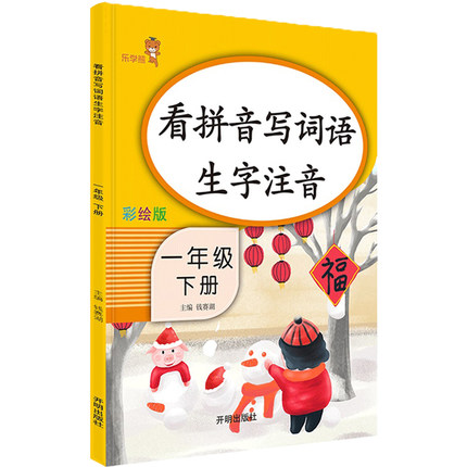 Ren Jiao Ban Chinese Textbook Grade 1 Volume 2 China Primary School Schoolbook Synchronize Assistant PinYin Word Phonetic Book
