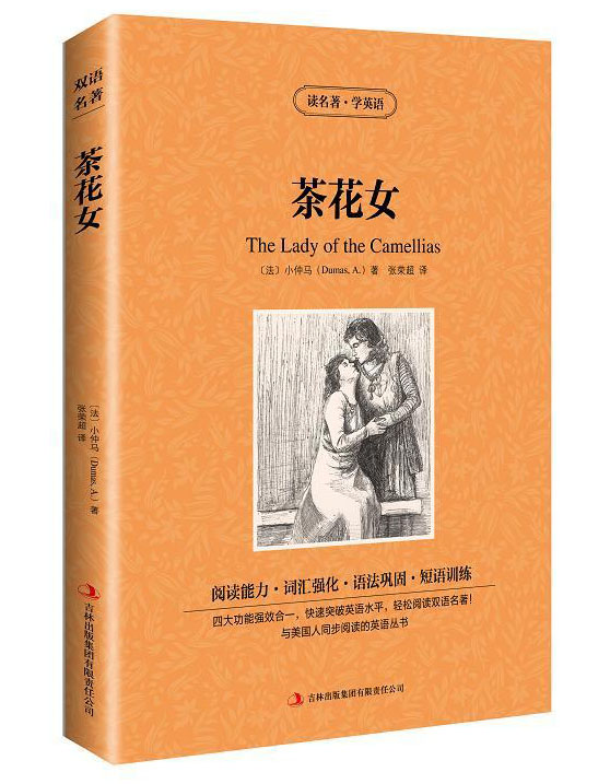 The World Famous Novel The Lady Of The Camellias Bilingual Chinese And English Version 220 Pages