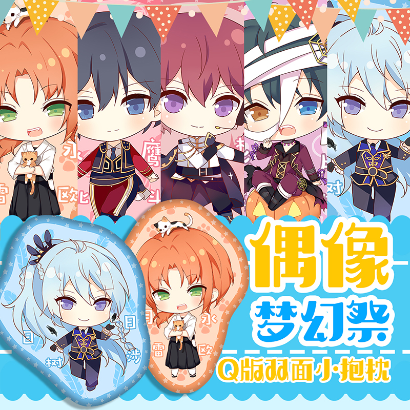 Cute Anime Plush Doll Ensemble Stars Hidaka Hokuto mika Hibiki Wataru Suou Tsukasa Q version Cosplay Plush Pillow Stuffed Toys