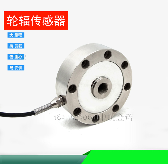 Spoke Weight Sensor JLBU, JHBU Spoke Pressure Sensor, Tension Pressure Sensor