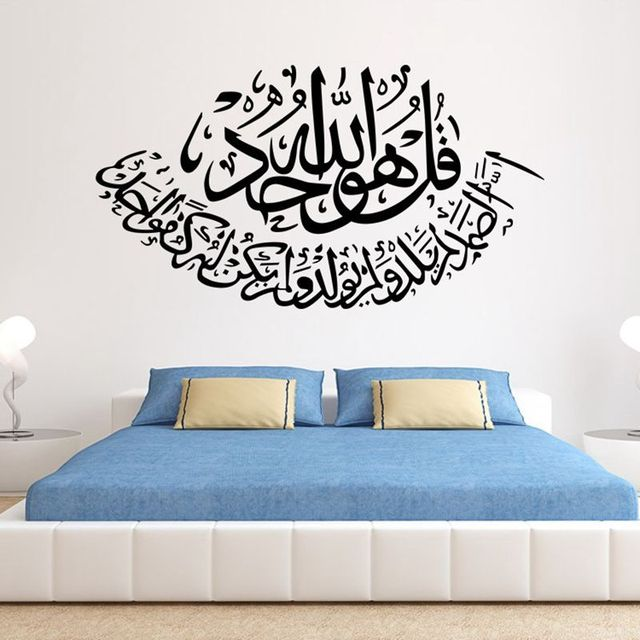 Muslim islamic designs calligraphy wall stickers sitting room bedroom decorative decal sticker removable wallpaper home decor