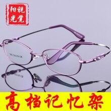Ultra-light memory metal eyeglass frame glasses, full frame glasses frame female models, fashion super tough memory glasses 1803