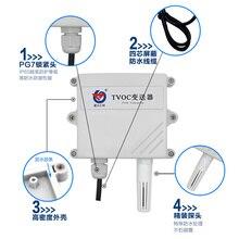 Датчик датчика качества воздуха TVOC RS485 выход MODBUS 4-20ma воздушный передатчик