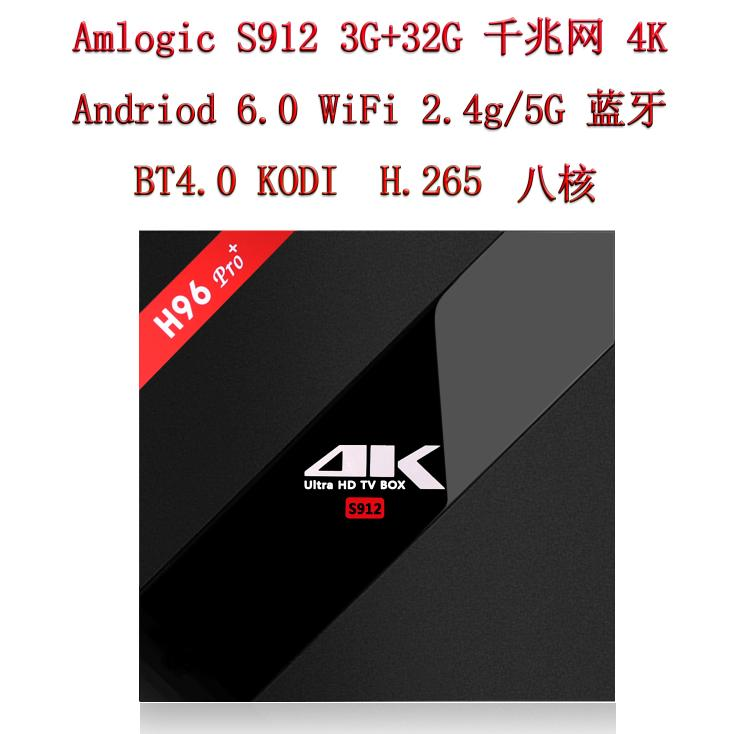 Здесь можно купить   H96 Pro+ TV Kodi 4K S912 HD Set-top Box Android Network Player In Box smart tv box android tv box Бытовая электроника